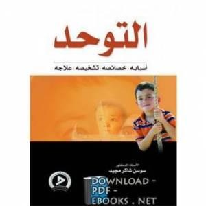 قراءة و تحميل كتاب كتاب التوحد (أسبابه خصائصه تشخيصه علاجه)  PDF