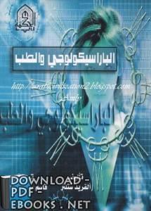 قراءة و تحميل كتاب الباراسيكولوجي والطب PDF
