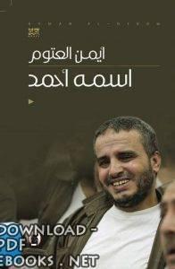 قراءة و تحميل كتاب اسمه أحمد PDF