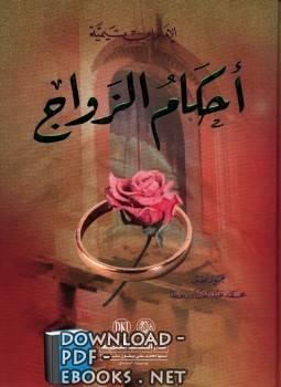 قراءة و تحميل كتاب أحكام الزواج PDF