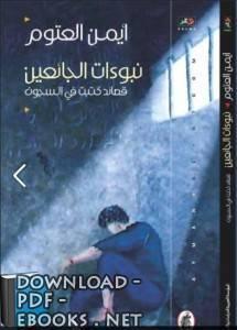 قراءة و تحميل كتاب نبوءات الجائعين PDF