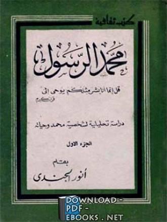 قراءة و تحميل كتاب محمد الرسول: دراسة تحليلية لشخصية محمد وحياته PDF