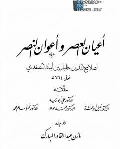 قراءة و تحميل كتاب  أعيان العصر وأعوان النصر مجلد 6 PDF