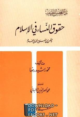 قراءة و تحميل كتاب حقوق النساء في الإسلام وحظهن من الإصلاح المحمدي العام ت الألباني PDF