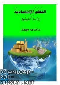 قراءة و تحميل كتاب  النظم الاقتصادية .. دراسة تحليلية لـ اسامه دويدار PDF