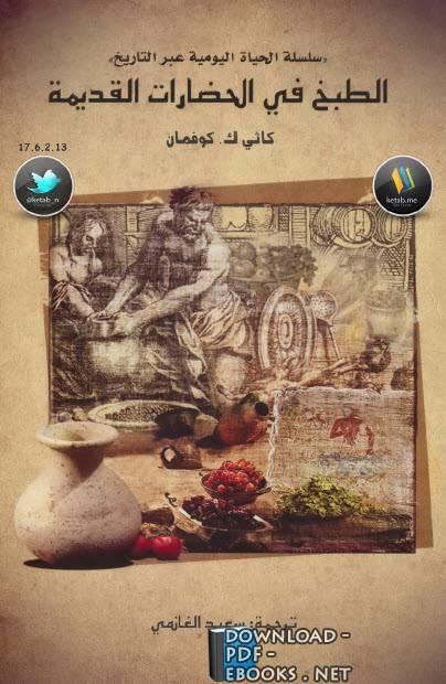 قراءة و تحميل كتاب الطبخ في الحضارات القديمة PDF