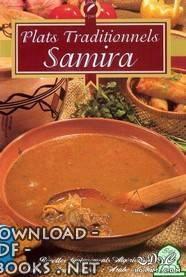 قراءة و تحميل كتاب سميرة - الأطباق التقليدية PDF