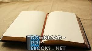 قراءة و تحميل كتاب تنظيم هيئة حقوق الإنسان PDF