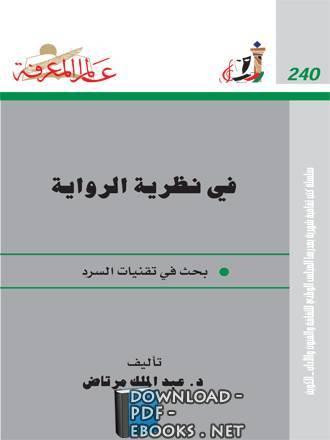 قراءة و تحميل كتاب في نظرية الرواية PDF