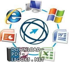 قراءة و تحميل كتاب ملخص لدورة الرخص الدوليه آنترنت PDF