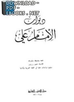 قراءة و تحميل كتاب ديوان علي بن أبي طالب (ت زروزر) PDF