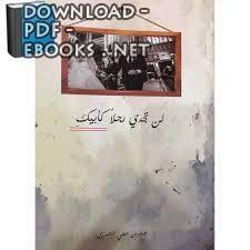 قراءة و تحميل كتاب كتاب لن تجدي رجلاً كأبيك PDF