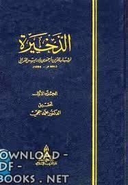 قراءة و تحميل كتاب  الذخيرة الجزء الأول : الطهارة PDF