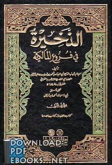 قراءة و تحميل كتاب الذخيرة الجزء الثاني : الصلاة - الصيام PDF