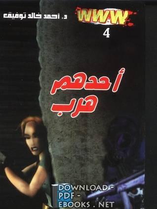 قراءة و تحميل كتاب أحدهم هرب ( www #4 )  PDF