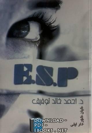 قراءة و تحميل كتاب E.S.P  PDF