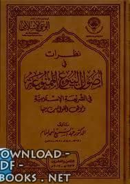 قراءة و تحميل كتاب  نظرات في أصول البيوع الممنوعة في الشريعة الإسلامية وموقف القوانين منها PDF