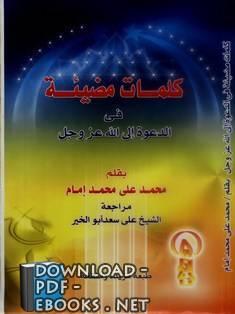 قراءة و تحميل كتاب   كلمات مضيئة في الدعوة إلي الله PDF