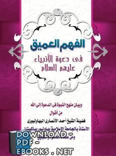 قراءة و تحميل كتاب   الفهم العميق في الدعوة إلى الله من أقوال الشيخ الأنصاري PDF