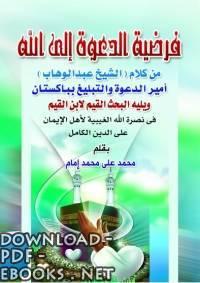قراءة و تحميل كتاب   فرضية الدعوة إلى الله PDF