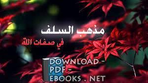 قراءة و تحميل كتاب   الصفات الست في ضوء الكتاب والسنة وفهم سلف الأمة PDF