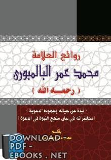 قراءة و تحميل كتاب   روائع العلامة محمد عمر البالمبوري PDF