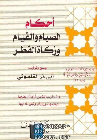 قراءة و تحميل كتاب  أحكام الصيام والقيام وزكاة الفطر PDF