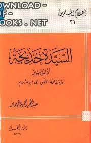 قراءة و تحميل كتاب  السيدة خديجة أم المؤمنين وسباقة الخلق إلى الإسلام PDF