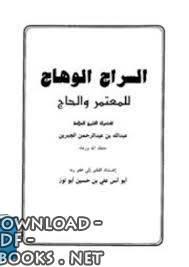 قراءة و تحميل كتاب السراج الوهاج للمعتمر والحاج PDF