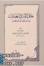 قراءة و تحميل كتاب خلاف الأمة في العبادات ومذهب أهل السنة والجماعة PDF