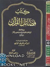 قراءة و تحميل كتاب فضائل القرآن (ابن كثير) (ت: الحويني) PDF