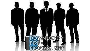 قراءة و تحميل كتاب انواع الشخصيات  PDF