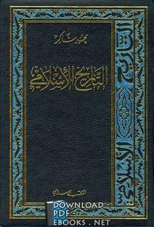 تحميل كتاب التاريخ الاسلامى محمود شاكر pdf