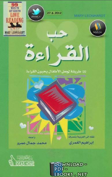قراءة و تحميل كتاب حب القراءة (99 طريقة لجعل الأطفال يحبون القراءة) PDF