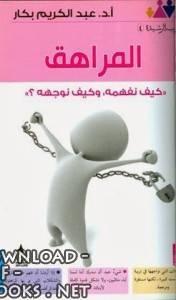 قراءة و تحميل كتاب المراهق PDF