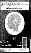 قراءة و تحميل كتاب اضطراب الإنتباه لدى الأطفال PDF