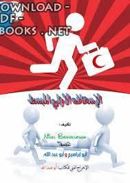 قراءة و تحميل كتاب الإسعاف الأولي المبسط  PDF