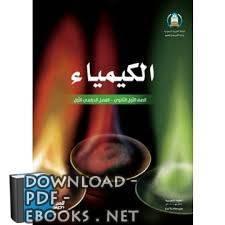 قراءة و تحميل كتاب كتاب الطالب كيمياء للصف الاول ثانوي الفصل الدراسي الاول PDF