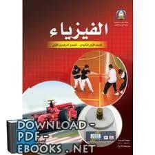 قراءة و تحميل كتاب كتاب الطالب فيزياء للصف الاول ثانوي الفصل الدراسي الاول PDF