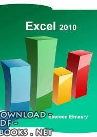 قراءة و تحميل كتاب شرح برنامج اكسل 2010  PDF