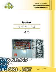 قراءة و تحميل كتاب ورشة اساسيات الكهرباء  PDF