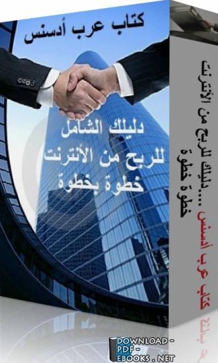 قراءة و تحميل كتاب  كتاب كتاب عرب أدسنس PDF