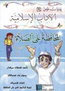 قراءة و تحميل كتاب يوميات مؤمن 4: المحافظة على الصلاة (ملون) PDF