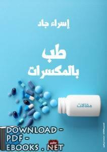 قراءة و تحميل كتاب طب بالمكسرات PDF