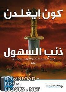 قراءة و تحميل كتاب ذئب السهول (السيرة الملحمية للفاتح المغولي جنكيز خان 1) PDF