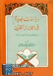 قراءة و تحميل كتاب دراسات جديدة في إعجاز القرآن - عبدالعظيم إبراهيم المطعني PDF