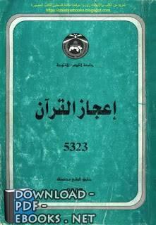 قراءة و تحميل كتاب إعجاز القرآن - أ.د. فضل حسن عباس PDF