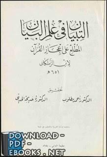 قراءة و تحميل كتاب التبيان في علم البيان المطلع على إعجاز القرآن - ابن الزملكاني PDF