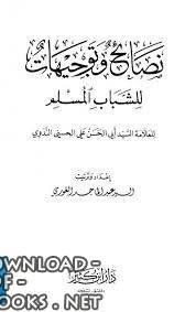 قراءة و تحميل كتاب  نصائح وتوجيهات للشباب المسلم PDF
