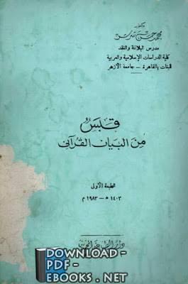 قراءة و تحميل كتاب قبس من البيان القرآني PDF